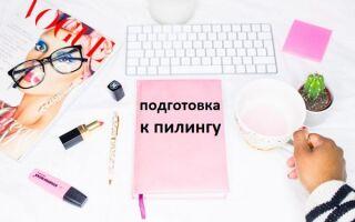 ГОТОВИМСЯ К ПИЛИНГУ, или ЧЕК-ЛИСТ перед визитом к косметологу