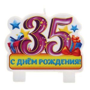 35 лет