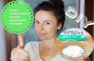 рецепт салицилового пилинга